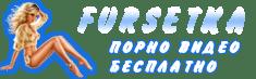 Скачать порно видео на телефон - fursetka.com